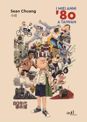 LibroSonar: le recensioni oneste – I miei anni '80 a Taiwan